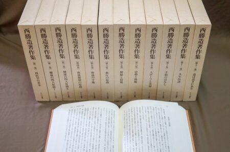 西 勝造 著作集-復刻版-全12 巻セット
